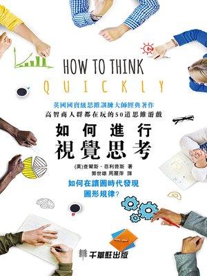 cover image of 如何進行視覺思考
