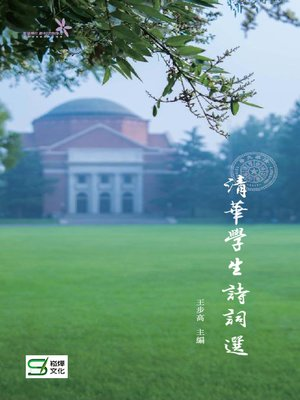 cover image of 清華學生詩詞選