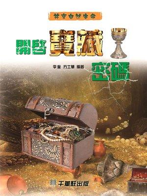 cover image of 開啟寶藏密碼
