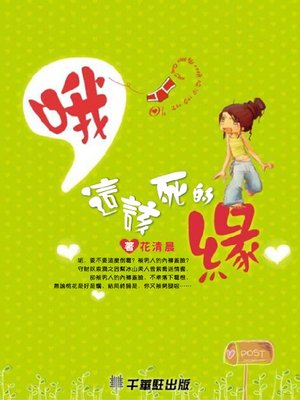 cover image of 哦,這該死的緣