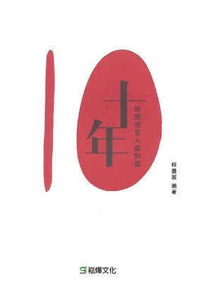 cover image of 十年
