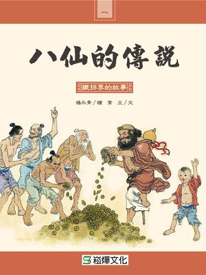 cover image of 鐵拐李的故事