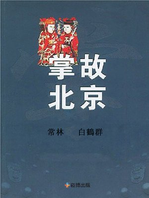 cover image of 掌故北京
