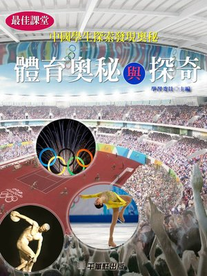 cover image of 體育奧秘與探奇