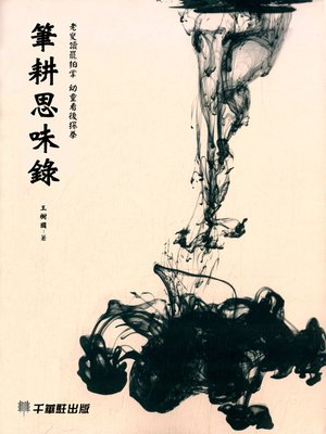 cover image of 筆耕思味錄