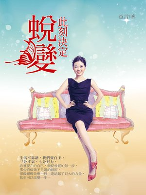 cover image of 此刻決定蛻變