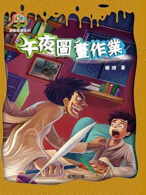 cover image of 午夜圖畫作業