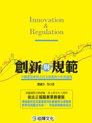 cover image of 創新與規範