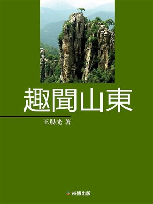 cover image of 趣聞山東
