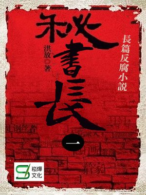 cover image of 秘書長
