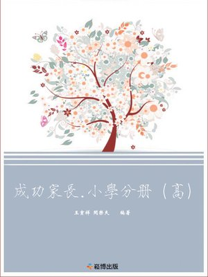 cover image of 成功家長·小學分冊(高)