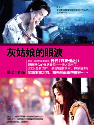 cover image of 灰姑娘的眼淚