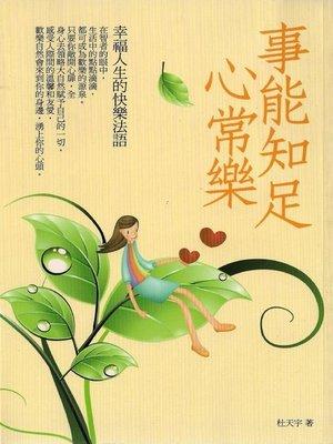 cover image of 事能知足心常樂