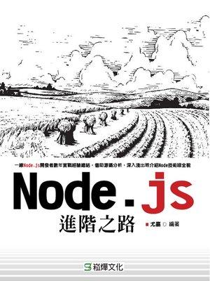 cover image of Node.js進階之路