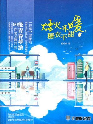 cover image of 煙火不暖,糖衣不甜