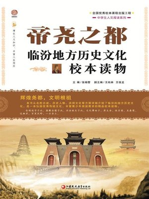 cover image of 帝尧之都