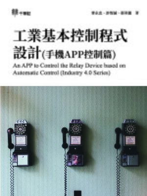 cover image of 工業基本控制程式設計(手機APP控制篇) (An APP to Control the Relay Device based on Automatic Control (Industry 4.0 Series))