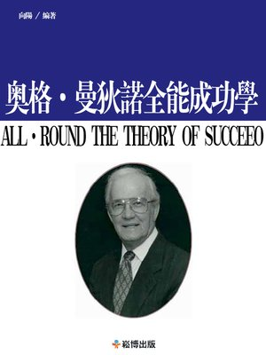 cover image of 奧格·曼狄諾全能成功學