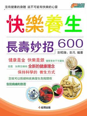 cover image of 快樂養生長壽妙招600