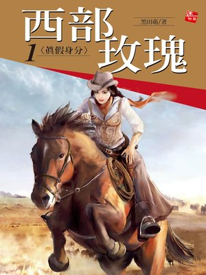 cover image of 西部玫瑰1