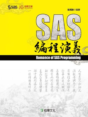 cover image of SAS編程演義