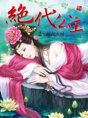 cover image of 絕代公主2