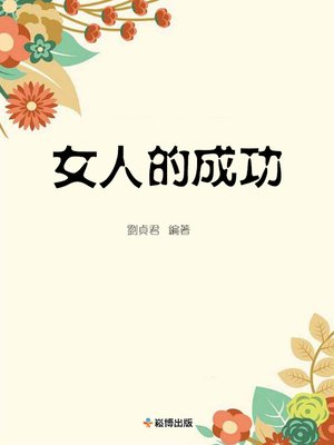 cover image of 女人的成功