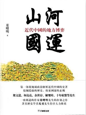 cover image of 山河國運:近代中國的地方博弈
