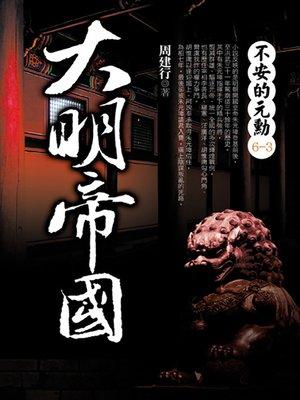 cover image of 大明帝國 3