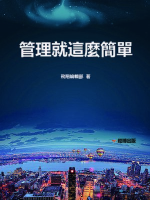 cover image of 管理就這麽簡單