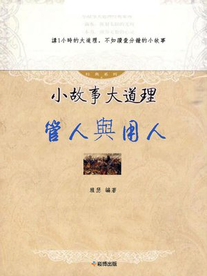 cover image of 小故事大道理