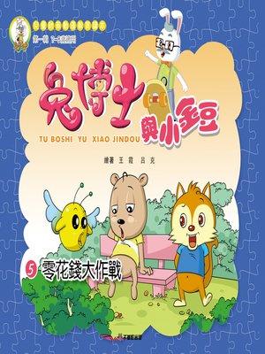 cover image of 兔博士與小金豆 5零花錢大作戰
