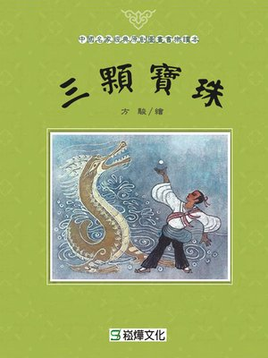 cover image of 三顆寶珠