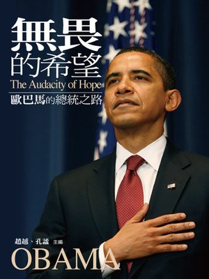cover image of 無畏的希望