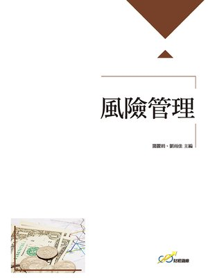 cover image of 風險管理