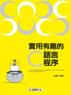 cover image of 實用有趣的C語言程序