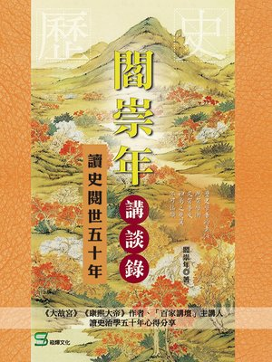 cover image of 閻崇年講談錄