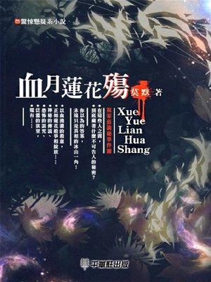 cover image of 血月蓮花殤