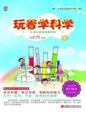 cover image of 玩着学科学