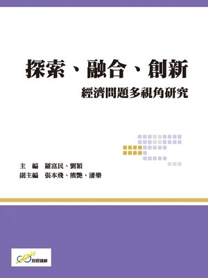 cover image of 探索、融合、創新