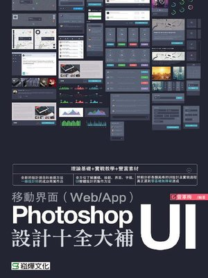 cover image of 移動界面(Web/App)Photoshop UI設計十全大補