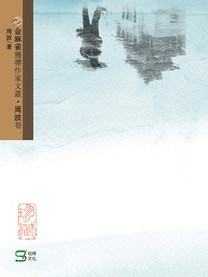cover image of 金麻雀獲獎作家文叢周波卷