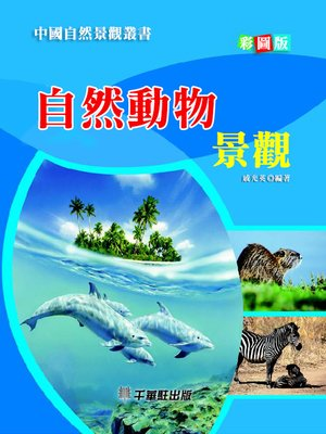 cover image of 自然動物景觀