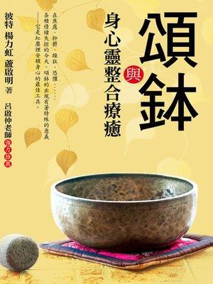 cover image of 頌鉢與身心靈整合療癒