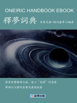 cover image of 釋夢辭典