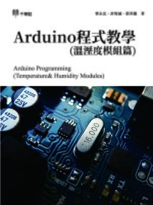 cover image of Arduino程式教學(溫溼度模組篇) (Arduino Programming (Temperature& Humidity Modules))