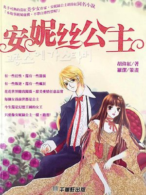 cover image of 安妮絲公主