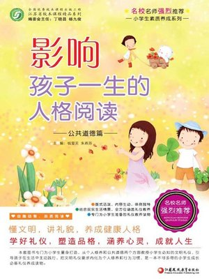 cover image of 影响孩子一生的人格阅读