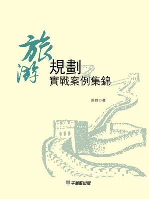 cover image of 旅游規劃實戰案例集錦