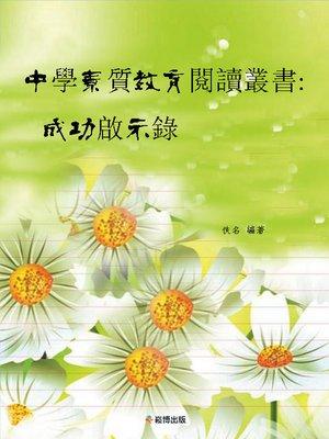 cover image of 中學素質教育閱讀叢書
